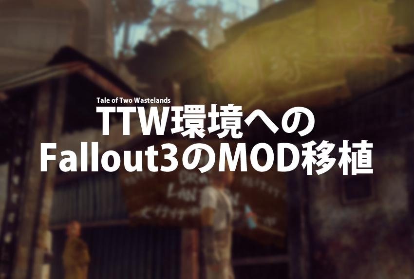 TTW環境へのFallout3のMOD移植