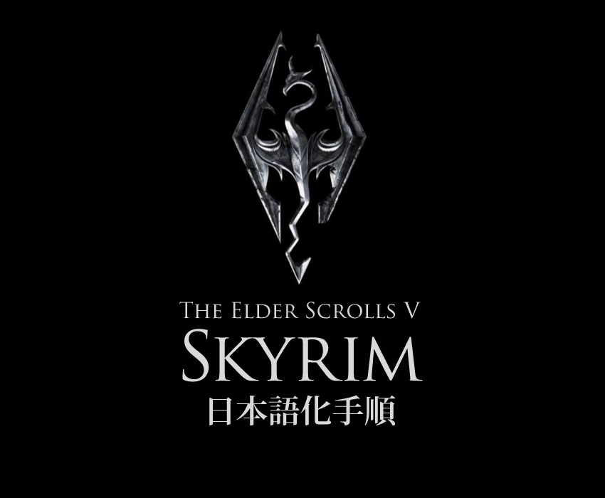 skyrim-to-japanese0