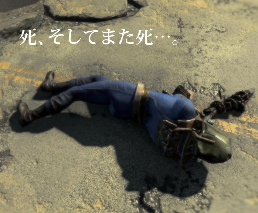 死、そしてまた死・・・。