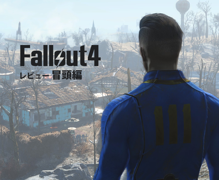 fallout4-review-1-1