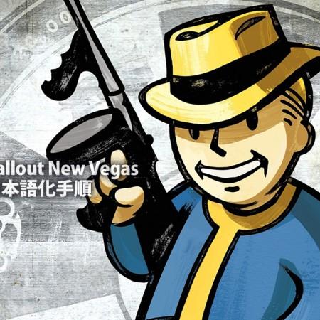 Fallout New Vegas 日本語化手順