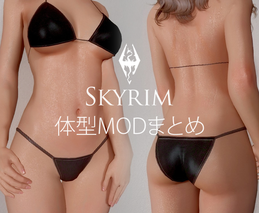 skyrim-body-collection