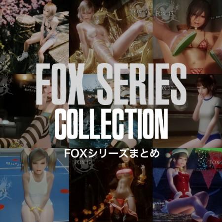 Fox シリーズ まとめ