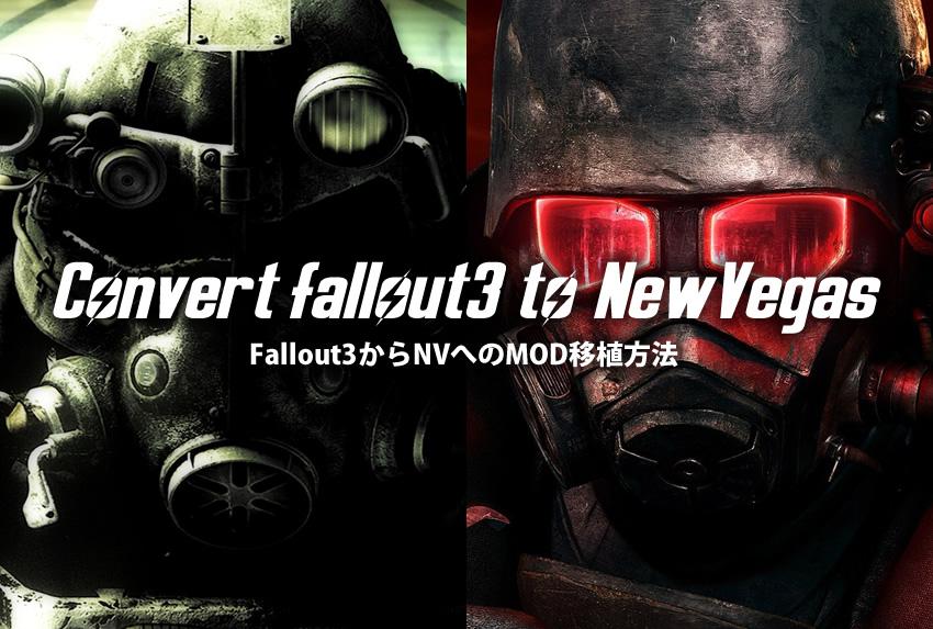 Fallout3からNVへのMOD移植方法