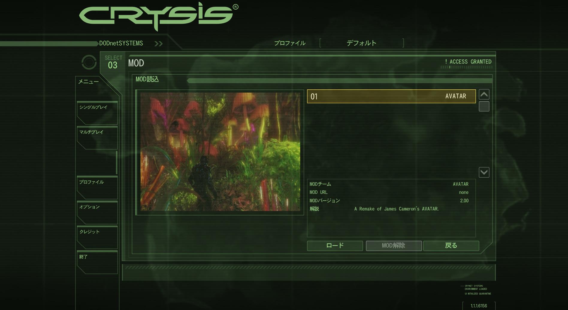 crysis-avatar2