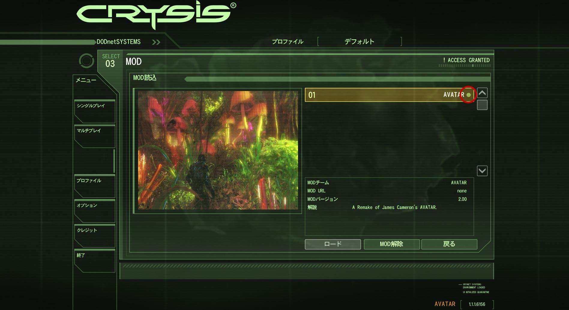 crysis-avatar4