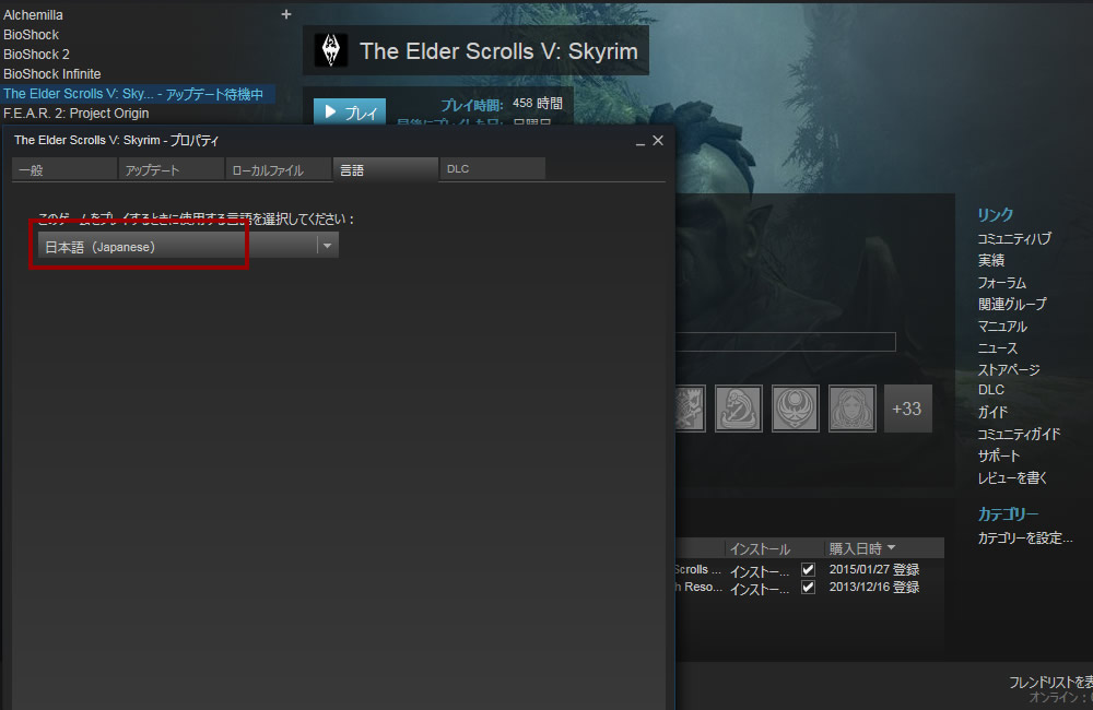 skyrim-to-japanese3
