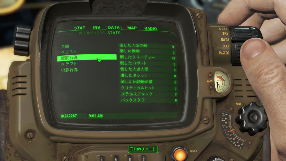 fallout4-review-1-24