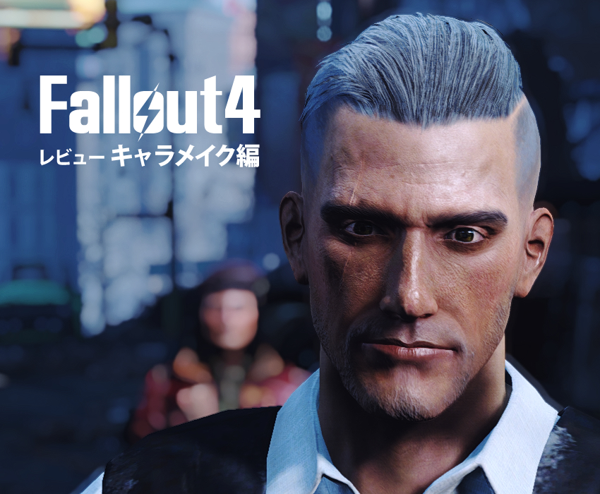 Fallout4 レビュー キャラメイク編