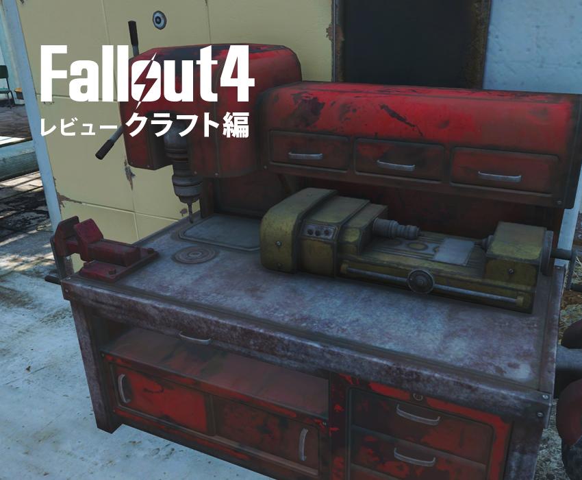 Fallout4 レビュー クラフト編